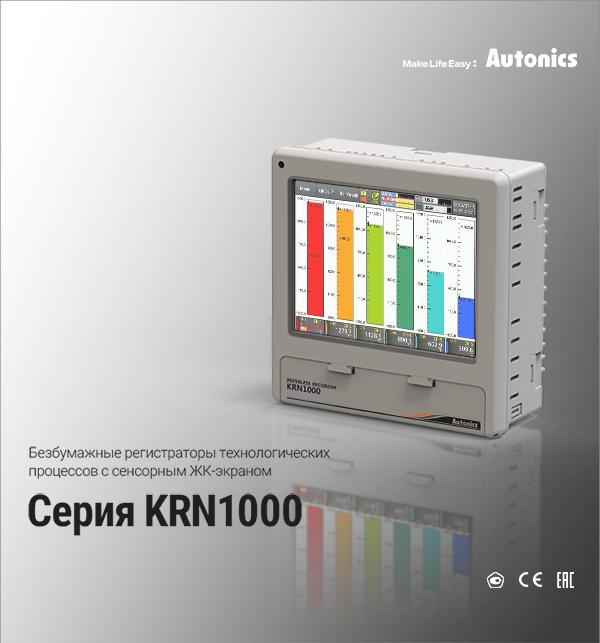 Autonics_безбумажные_регистраторы_технологических_процессов_с_ЖК_экраном_серии_KRN1000